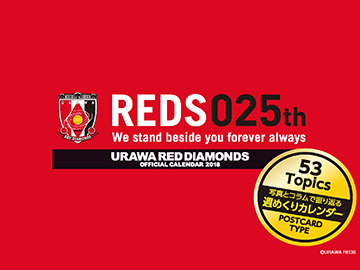 『クラブ設立25周年 REDS025thカレンダー』、11/23(木・祝)からレッドボルテージで先行発売!
