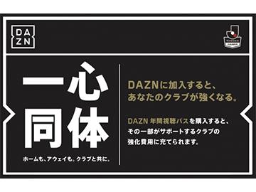 『DAZN年間視聴パス』販売開始!