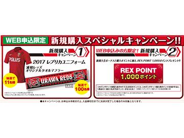 12/6(水)まで! 浦和レッズ2018シーズンチケット新規申込み受付中!