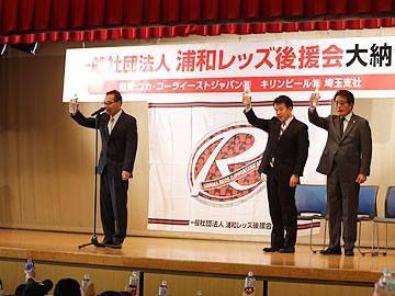 『一般社団法人浦和レッズ後援会 大納会』にトップチームとレッズレディースの選手が参加
