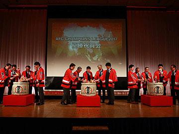 『AFCチャンピオンズリーグ2017優勝祝賀会』を開催