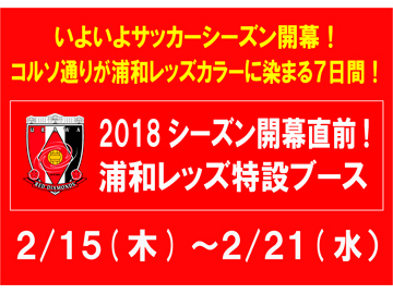 浦和コルソにて2/15(木)から「開幕直前浦和レッズブース」スタート!