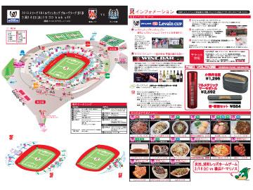 3/14(水) vsガンバ大阪 スタジアムグルメ・イベント情報