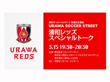 浦和サッカーストリート 開通記念番組『浦和レッズ  スペシャルトーク』の生配信決定!