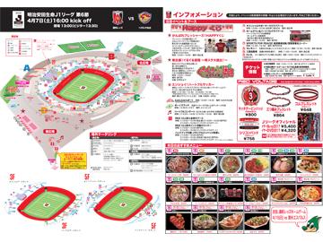 4/7(土) vsベガルタ仙台 スタジアムグルメ・イベント情報