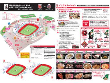 4/21(土) vs北海道コンサドーレ札幌 スタジアムグルメ・イベント情報