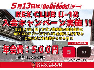 5/13(日)鳥栖戦 REX CLUB U-18会員 入会キャンペーン! 年会費が500円に!