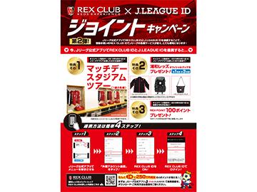 【第2弾実施】REX CLUB ID×JリーグIDジョイントキャンペーンのお知らせ
