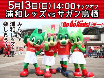 5/13(日)サガン鳥栖戦『Go Go Reds!』デー、シーズンチケットで観戦の小中高生にはREX CLUBオリジナルグッズプレゼント!