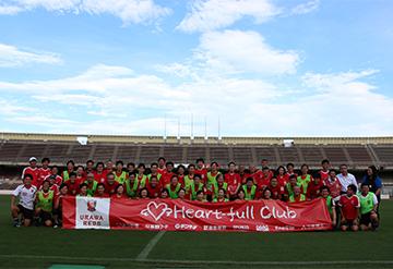 『浦和レッズハートフルミーティング2018』が開催