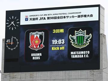 天皇杯 JFA 第98回全日本サッカー選手権大会 3回戦 vs松本山雅FC 試合情報