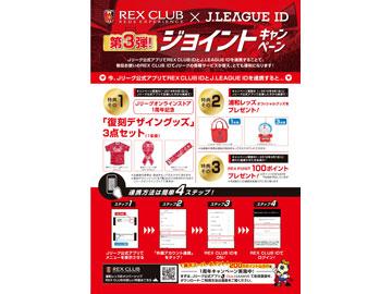 【第3弾実施】REX CLUB ID×JリーグIDジョイントキャンペーンのお知らせ