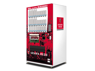 浦和レッズ「支援型自動販売機」の新デザイン決定!! 新規設置キャンペーン