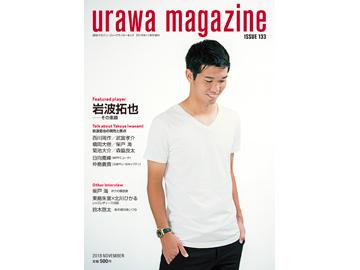 フロムワン『URAWA MAGAZINE ISSUE 133』9/23(日・祝)先行発売