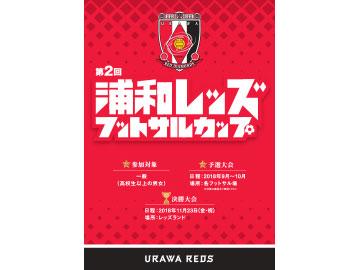 第2回 浦和レッズフットサルカップ開催中!!