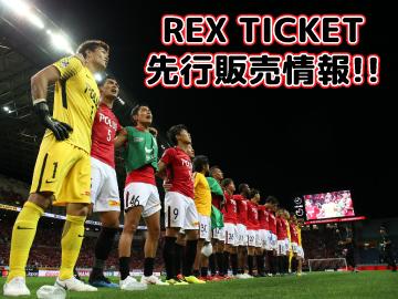 11/3 G大阪戦チケット『REX TICKET』先行販売情報!