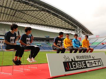 直輝、福島、柴戸の3選手が『明治安田生命Jリーグウォーキング in SAITAMA』トークショーに参加