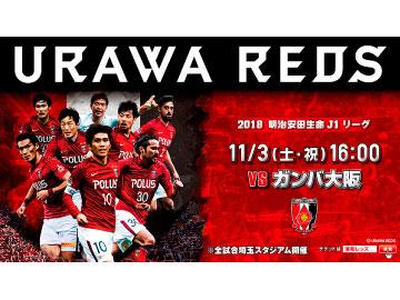 11/3(土・祝)G大阪戦チケット 一般販売スタート!