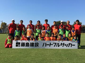 藤島建設ハートフルサッカー 参加者募集中!