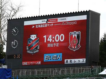 明治安田生命J1リーグ 第32節 vs北海道コンサドーレ札幌 試合情報