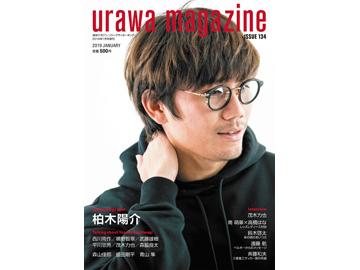 フロムワン『URAWA MAGAZINE ISSUE 134』11/30(金)発売