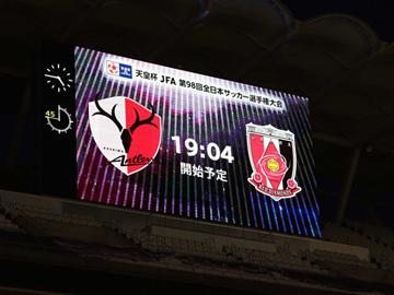 天皇杯 JFA 第98回全日本サッカー選手権大会 準決勝 vs鹿島アントラーズ 試合情報