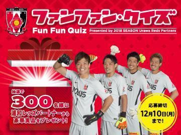 豪華賞品が当たる!浦和レッズファンファンクイズ 応募締切間近!