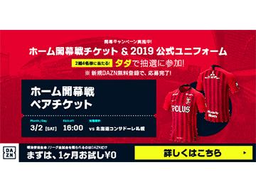 DAZN 2019Jリーグ開幕キャンペーン実施のお知らせ