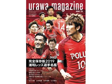 フロムワン『urawa magazine ISSUE 135』2/27(水)発売
