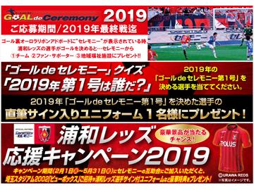 セレモニー『2019シーズン 浦和レッズ応援企画』がスタート!