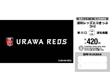 浦和レッズエコきっぷ3rdの販売について