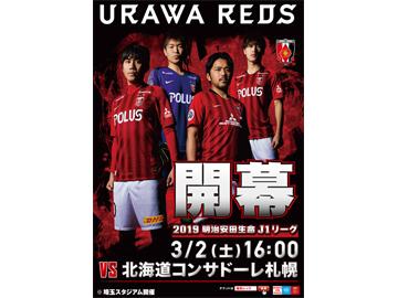 浦和パルコにて2/15より「浦和レッズ開幕PRコーナー」が登場!
