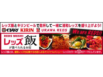 キリンビール『レッズ飯が食べられるお店』サイトリニューアル