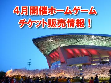 4/20(土)神戸戦を含む、4月開催試合チケット、2/24(日)10時~REX TICKET先行販売開始!