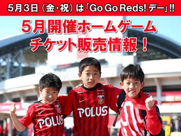 5月開催試合チケット、3/31(日)10時~REX TICKET先行販売開始!