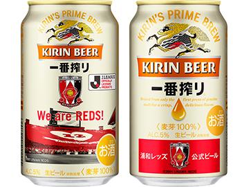 レッズ公式ビール一番搾り「浦和レッズ応援デザイン缶」限定発売![6/18(火)発売]