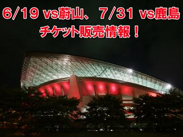 6/19(水)蔚山現代戦、7/31(水)鹿島戦 チケット販売中!