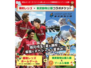 「浦和レッズ×東武動物公園コラボチケット」販売のお知らせ