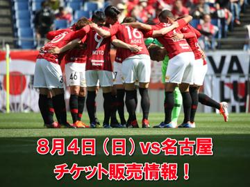 8/4(日)名古屋戦チケット、6/29(土)10時~REX TICKET先行販売開始!