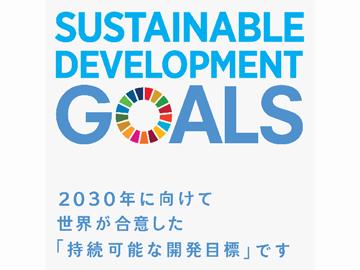 SDGsへの参画について