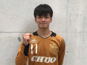 中央大学 大久保智明選手 2021シーズン新加入内定のお知らせ