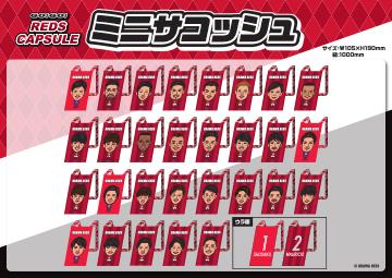 7/31(水)鹿島アントラーズ戦 新商品!