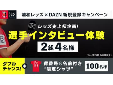 あなたも選手インタビュアーに! ダブルチャンスで『あのシャツ』も! DAZN×浦和レッズキャンペーンのお知らせ