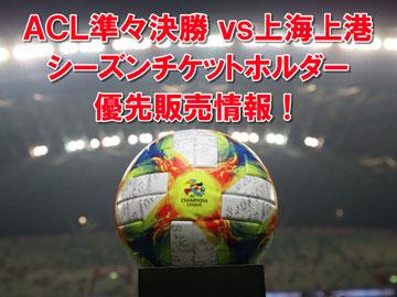 ACL準々決勝ホーム上海戦 シーズンチケットホルダー優先販売について