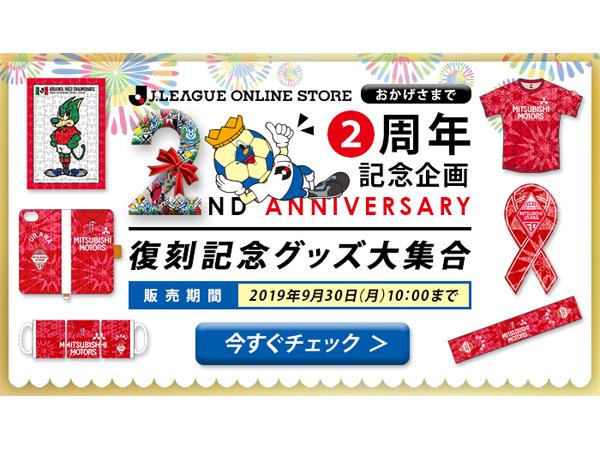 Jリーグオンラインストア2周年記念グッズ販売のお知らせ