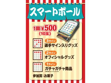 8/23(金)松本山雅FC戦、南広場ファンショップも、サマーフェスタ開催!