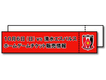 10/6(日)清水戦チケット、8/24(土)10時~REX TICKET先行販売開始!