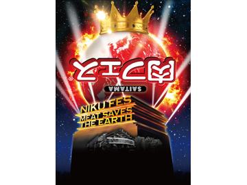 「浦和レッズ×肉フェス®コラボチケット」販売のお知らせ