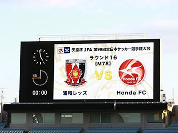 天皇杯 JFA 第99回全日本サッカー選手権大会 ラウンド16(4回戦) vs Honda FC 試合情報