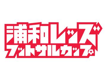 第3回 浦和レッズフットサルカップスタート!!